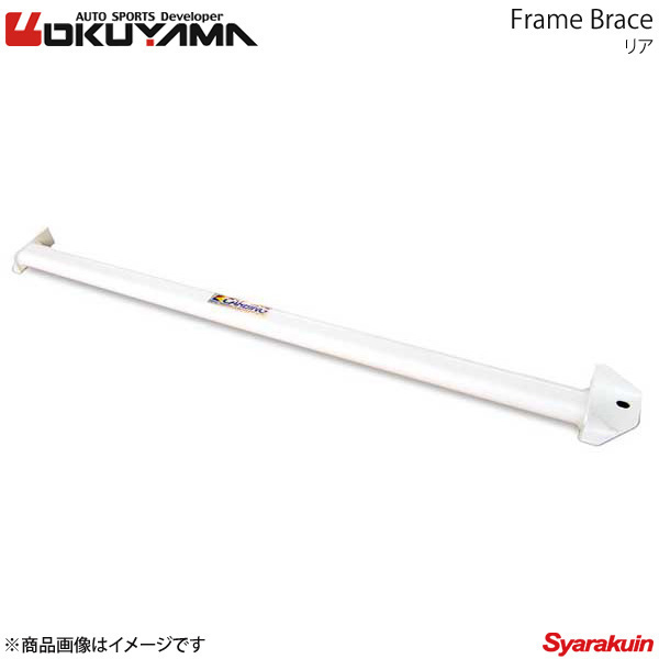 OKUYAMA オクヤマ フレームブレース リア ミニR56クーパーS MF16S