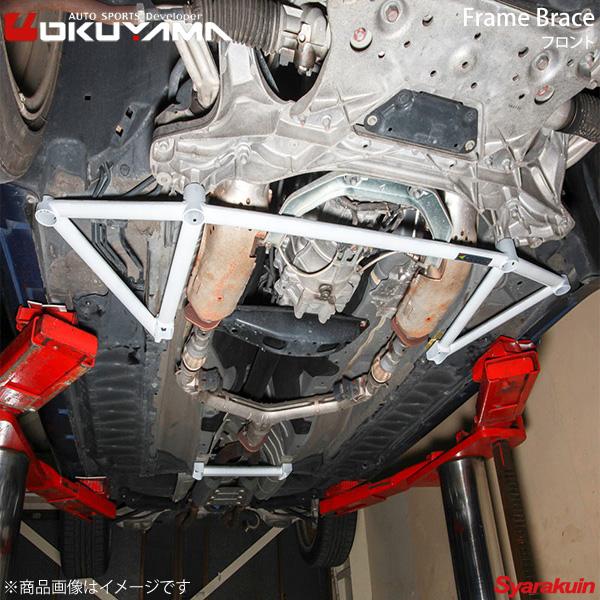 693 153 0 ハッチバック車輌に最適 ボディ剛性を高める 車種別設定 フレームブレース OKUYAMA フロント CKV36 オクヤマ 2020秋冬新作 注文後の変更キャンセル返品 スカイライン