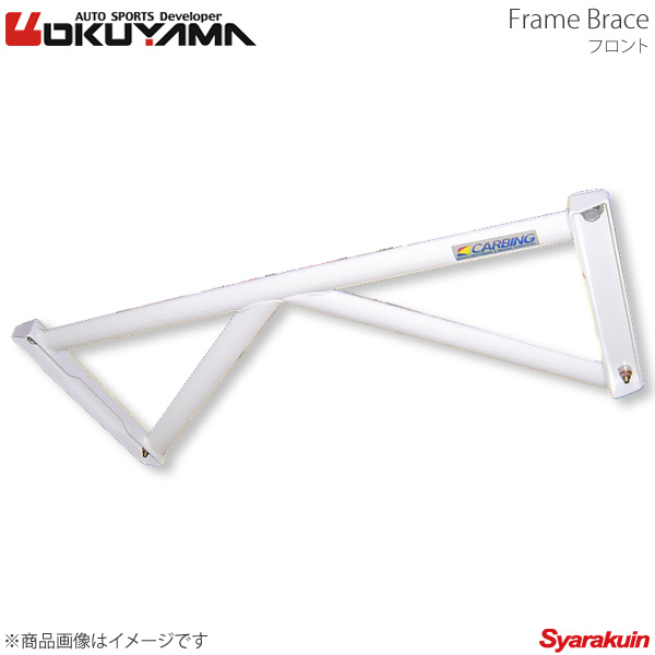 OKUYAMA オクヤマ フレームブレース フロント スイフトスポーツ ZC31S