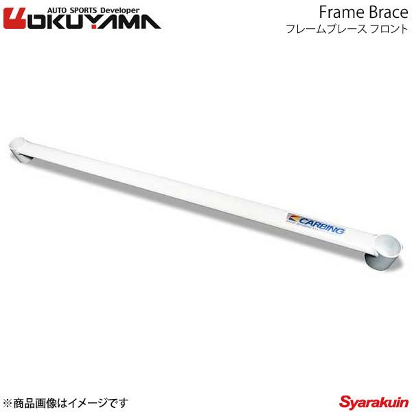 OKUYAMA/オクヤマ フレームブレース フロント スイフトスポーツ ZC33S スイスポ 693 613 0