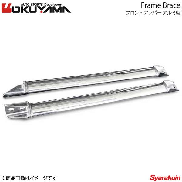 OKUYAMA オクヤマ ストラットタワーバー フロント BRZ フレームブレース ZC6 アルミ