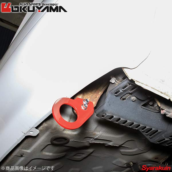 OKUYAMA/オクヤマ トーイングフック リア スカイラインGT-R BCNR33 牽引フック 436 118 1