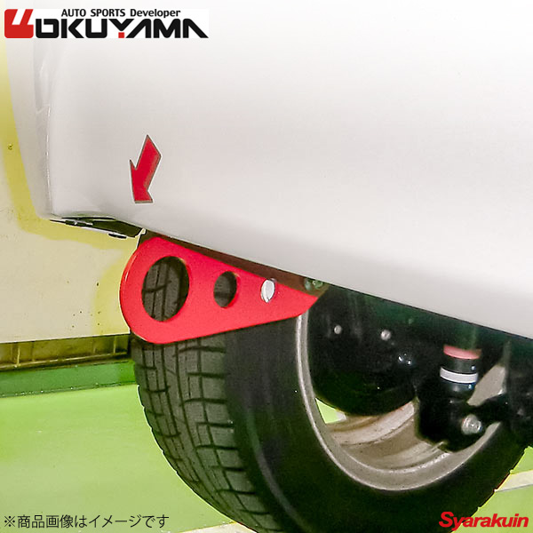 OKUYAMA/オクヤマ トーイングフック リア アクア NHP10 牽引フック 436 058 0