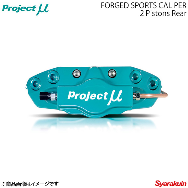 Project μ プロジェクトミュー FORGED SPORTS CALIPER 2Pistons REAR IS250 IS350 GSE20 GSE21 リア