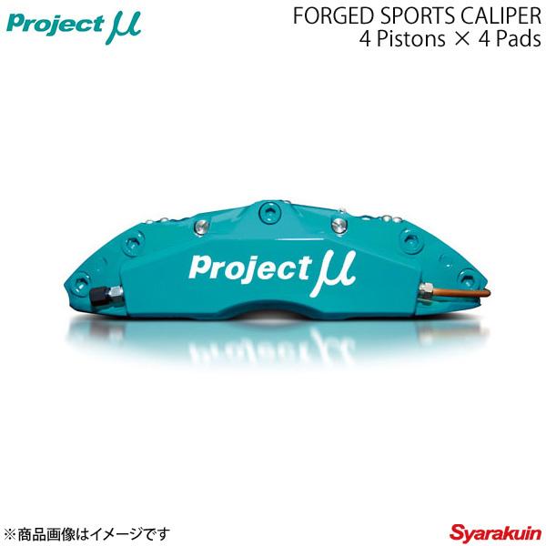 Project μ プロジェクトミュー FORGED SPORTS CALIPER 4Pistons x 4Pads エアトレック CU2W フロント