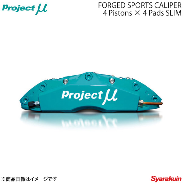 Project μ プロジェクトミュー FORGED SPORTS CALIPER 4Pistons x 4Pads SLIM オデッセイ RB1 RB2 RB3 RB4 フロント