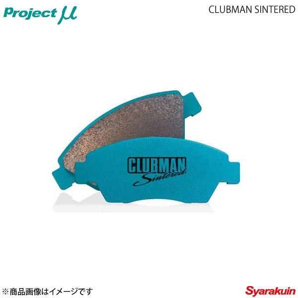 Project μ プロジェクトミュー ブレーキパッド CLUBMAN SINTERED フロント ステージア WGNC34改(オーテック)/AWC34