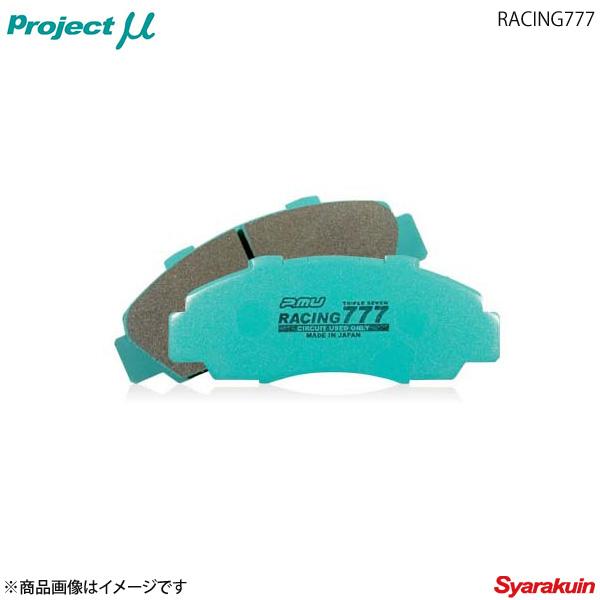 Project μ プロジェクト ミュー ブレーキパッド RACING777 フロント Mercedes-Benz C197 197477 SLS AMG Roadstar