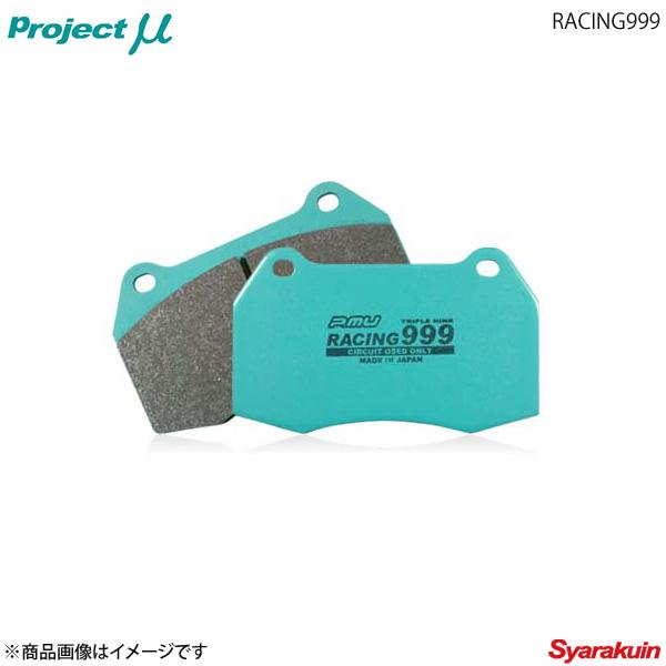 Project μ プロジェクト ミュー ブレーキパッド RACING999 フロント BMW F06(Sedan) 6C44M M6