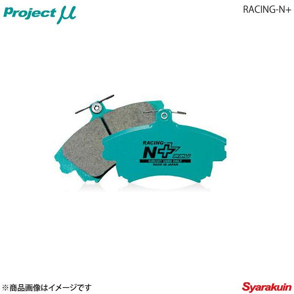Project μ プロジェクトミュー ブレーキパッド RACING-N+ フロント レガシィツーリングワゴン BH5(Brighton/Brighton-S):車高調 カー用品専門店 車楽院
