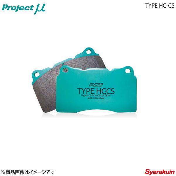 Project μ プロジェクト ミュー ブレーキパッド TYPE HC-CS リア PORSCHE 911(997) 997MA170 Turbo