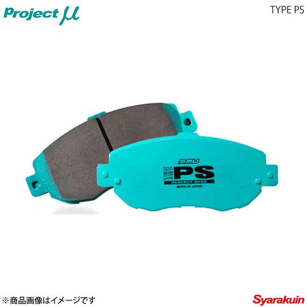 Project μ プロジェクト・ミュー ブレーキパッド TYPE PS フロント エチュード BG5S:車高調 カー用品専門店 車楽院
