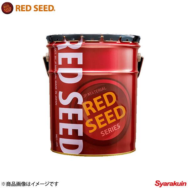 RED SEED/レッドシード MAINTENANCE [FS-F1] RS-FS18 18L フラッシングオイル エンジン洗浄剤