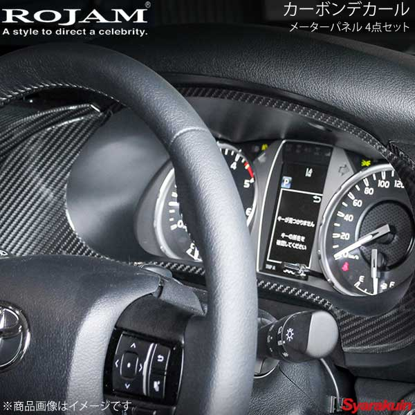 56-hiluxc05B 高耐候&高品質 車種別専用設計 素材感をリアルに再現 ロジャム ROJAM ロジャム カーボンデカール メーターパネル 4点セット ハイラックス ブラックカーボン/つや消し ロゴ有り 56-hiluxc05B