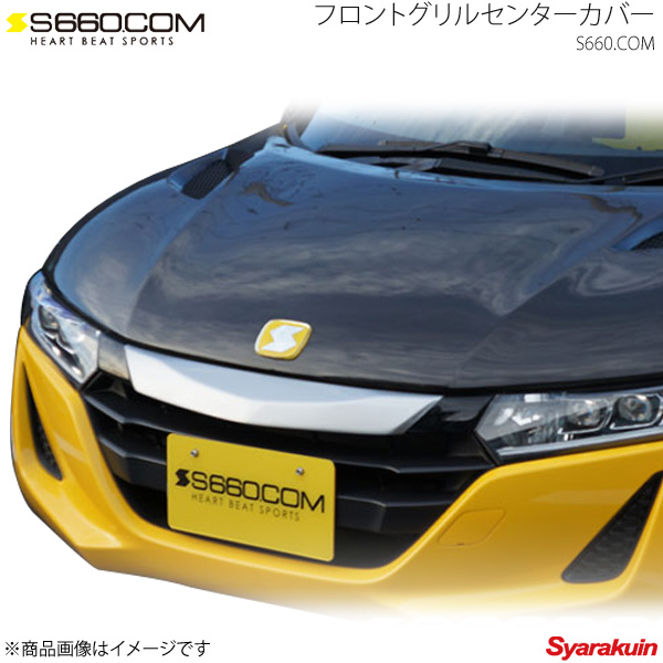 S660.COM SPIDER フロントグリルセンターカバー 塗装済 2COLOR S660 JW5 15.04~