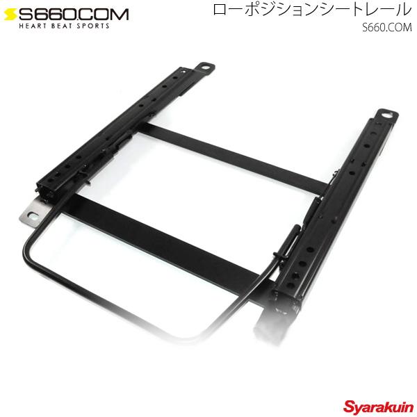 S660.COM SPIDER ローポジションシートレール 助手席側 S660 JW5