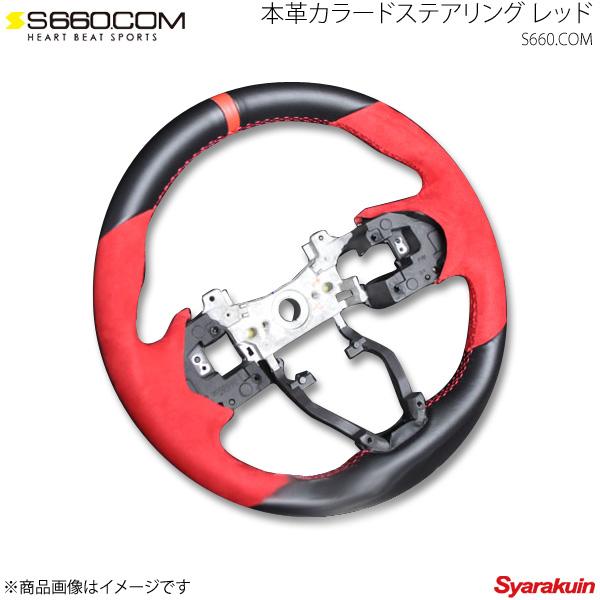 S660.COM SPIDER 本革カラードステアリング レッド S660 JW5