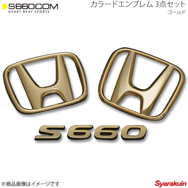 S660.COM SPIDER カラードエンブレム 3点セット ゴールド S660 JW5