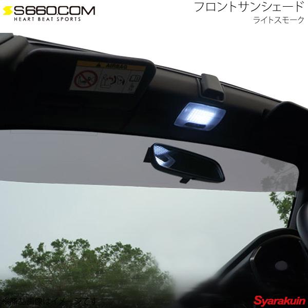 S660.COM SPIDER フロントサンシェード ライトスモーク S660 JW5