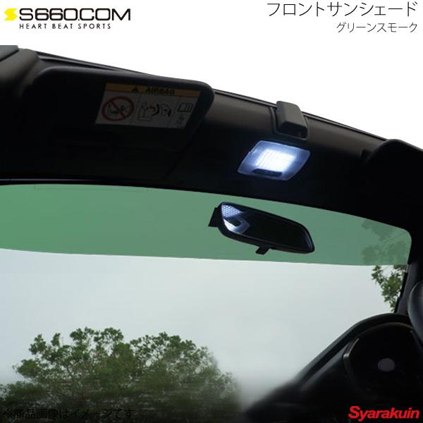 S660.COM SPIDER フロントサンシェード グリーンスモーク S660 JW5