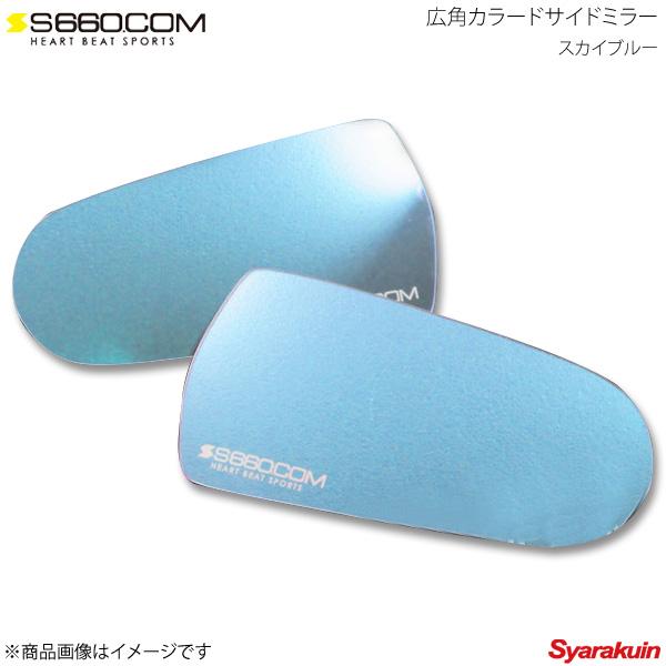 S660.COM SPIDER 広角カラードサイドミラー スカイブルー S660 JW5