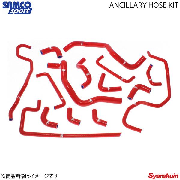 SAMCO サムコ アンシラリーホースキット CR-Z ZF1 レッド 赤