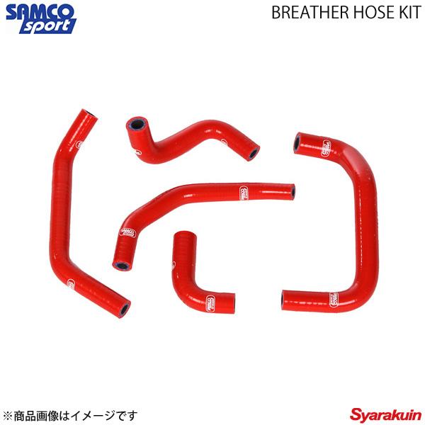 SAMCO サムコ ブリーザーホースキット&ホースバンドキット スカイラインGTS-t ER34 レッド 赤