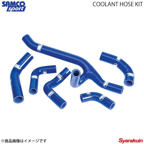 スーパーセール 40TCS335 C SAMCO 70%OFFアウトレット サムコ 効率の良いウォーターラインがクーリング性能を向上 クーラントホースキット ブルー 青 1.5RS ホースバンドキット NCP91 ヴィッツ