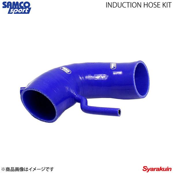 SAMCO サムコ インダクションホースキット スイフト ZC32S ブルー 青
