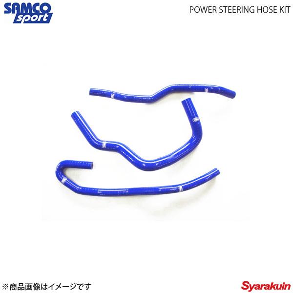 SAMCO サムコ パワーステアリングホースキット&ホースバンドキット スカイラインGT-R BCNR33 ブルー 青