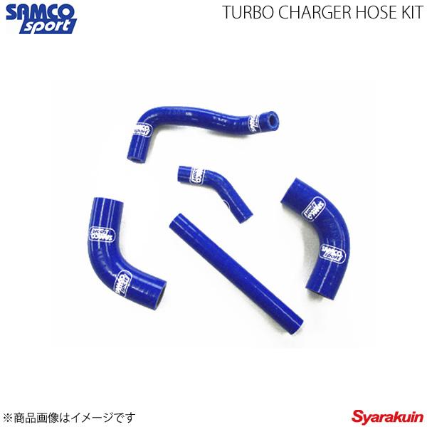 SAMCO サムコ ターボチャージャーホースキット&ホースバンドキット スカイラインGT-R BNR34 ブルー 青
