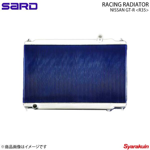 SARD サード レーシングラジエター アルミ製 GT-R R35 VR38DETT