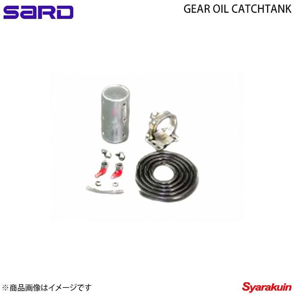 SARD サード GEAR OIL CATCHTANK オイルキャッチタンク 汎用品