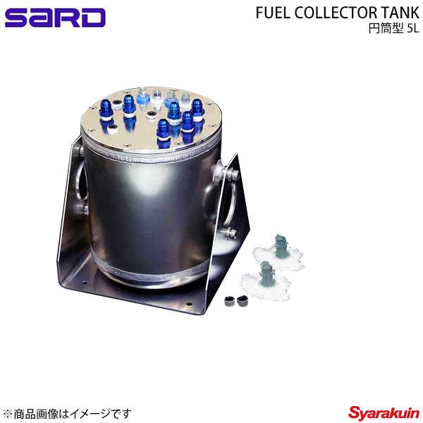 SARD サード フューエルコレクタータンクKIT 5L 円筒型 AN#6:φ8