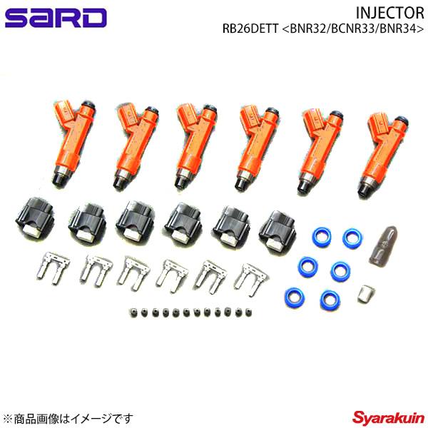 SARD サード 車種別専用インジェクターKIT スカイラインGT-R BNR32 BCNR33 BNR34 RB26DETT 流量550cc 高抵抗