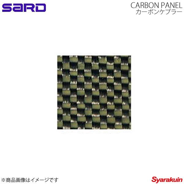 SARD サード カーボンパネル単板(ウエットカーボン) ケブラー サイズ600mm×300mm 厚さ2.0mm
