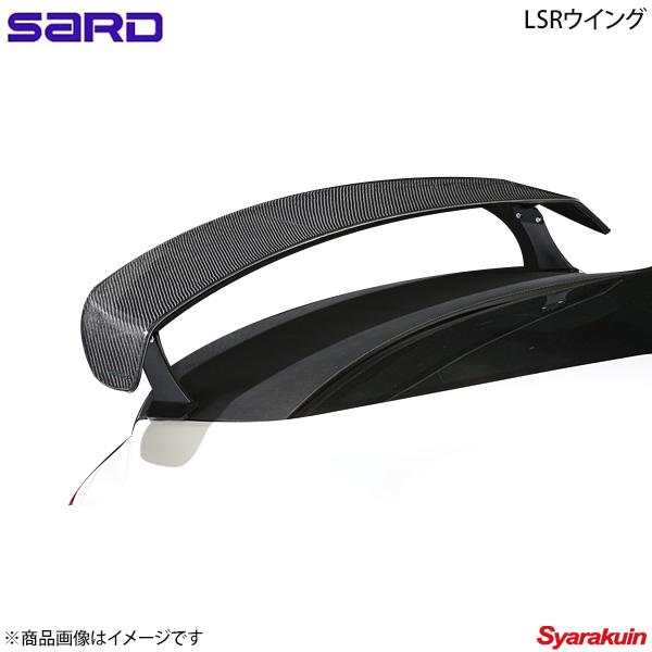 SARD サード LSR WING LSRウイング 耐候性ウレタンクリア塗装済 車種専用タイプ 86 カーボン綾織