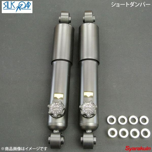 SilkRoad シルクロード ショートダンパー 1本 アルト HA36S用 KYB製 アルト/アルトワークス HA22/12S/HA23S/V 2/4WD