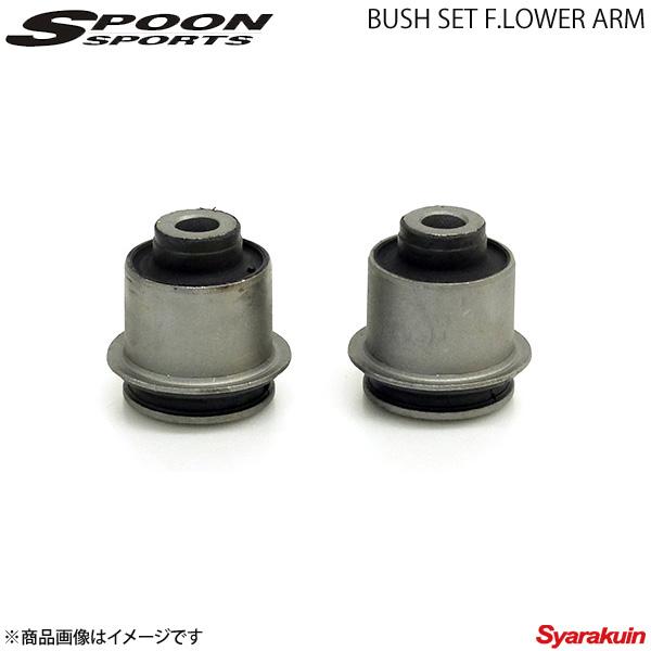 SPOON スプーン ブッシュセット フロントロアアーム S2000 AP1 AP2