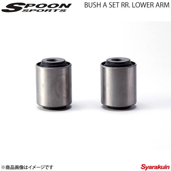SPOON スプーン ブッシュ A セット リア ロアアーム S2000 AP1 AP2