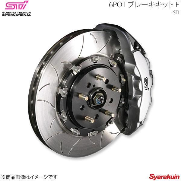 STI エスティーアイ 6POTブレーキキット F インプレッサ GV 4ドア アプライド:C/D/E 26100ZR000