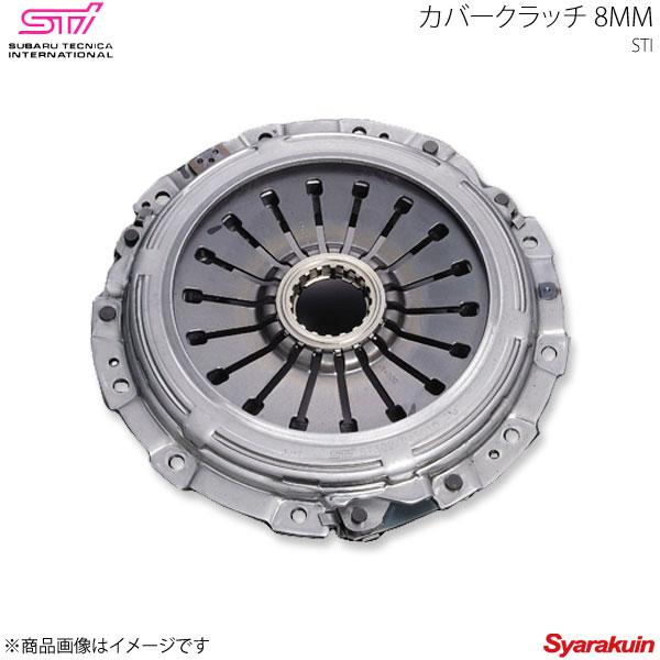 STI エスティーアイ カバークラッチ 8MM インプレッサ GD 4ドア アプライド:A/B/C/D/E ST3021055010
