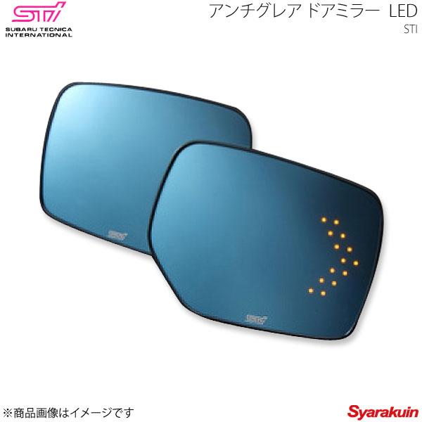 STI アンチグレア ドアミラー (LED) フォレスター SJ5 / SJG アプライド:A-D ST91039ST040