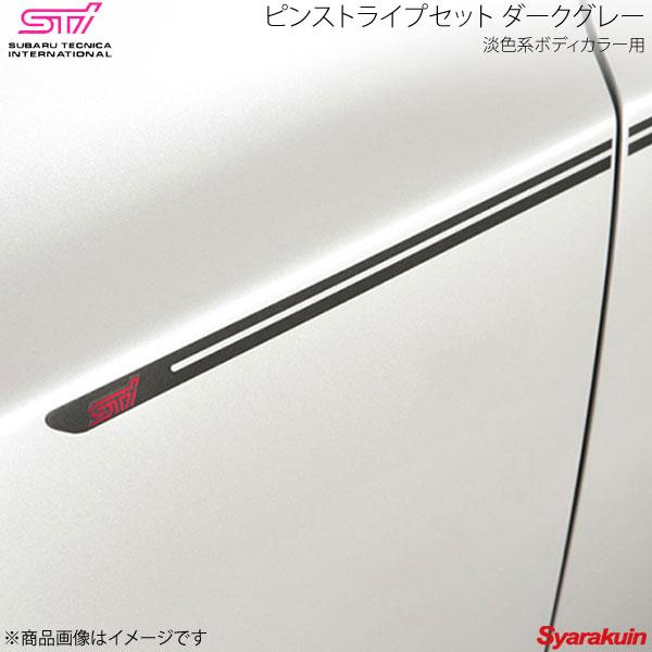 STI ピンストライプセット ダークグレー 淡色系ボディカラー用 レガシィツーリングワゴン BR アプライド:A/B/C/D/E ST91042EZ010