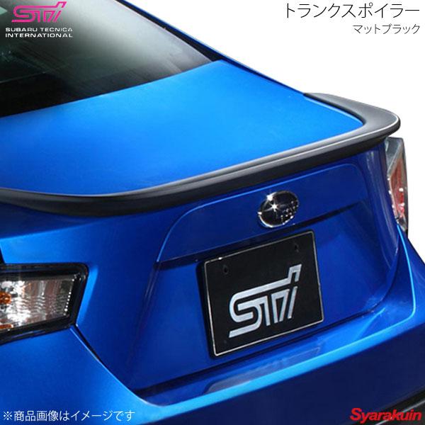 STI エスティーアイ トランクスポイラー マットブラック BRZ ZC アプライド:A/B/C/D/E/F/G/H ST96050AS230
