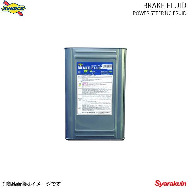 SUNOCO スノコ ブレーキフルード BF-4 1斗缶(18L)
