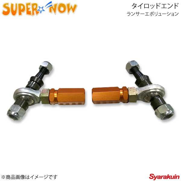 SUPER NOW スーパーナウ エボ タイロッドエンド 3ピース ランサーエボリューション1/2/3 カラー:特注色アルマイト