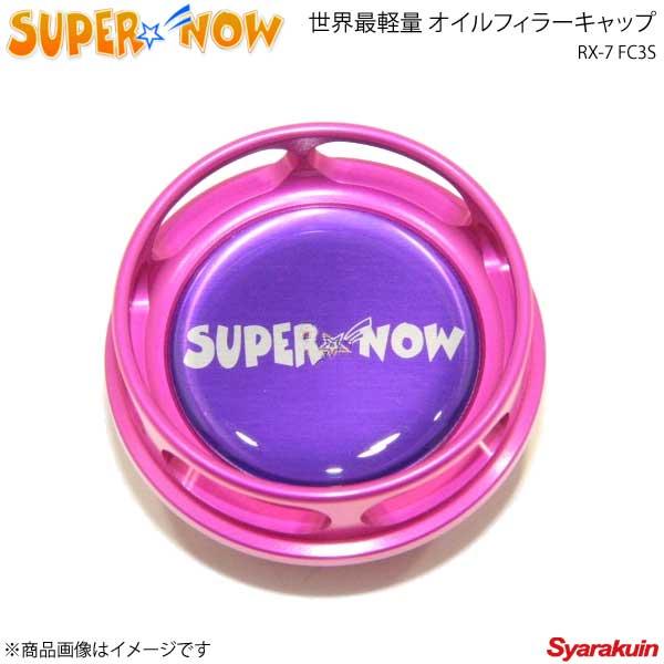 SUPER NOW スーパーナウ オイルフィラーキャップ RX-7 FC3S カラー:ガンメタ