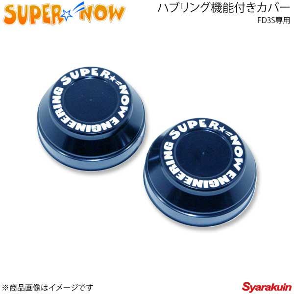 SUPER NOW スーパーナウ オイルフィラーキャップ RX-8 カラー:ガンメタ