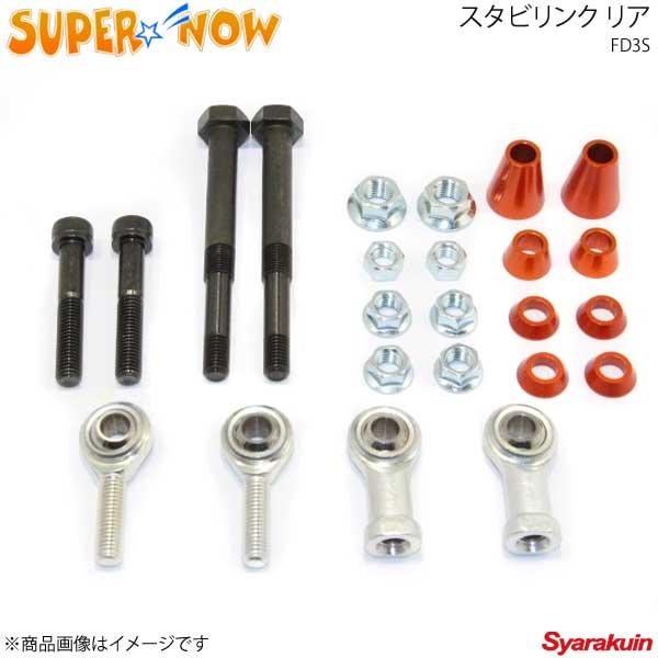 スーパーナウエンジニアリング 足回り部品 SUPER NOW/スーパーナウ SUPER NOW スーパーナウ スタビリンクリア RX-7 FD3S カラー:オレンジ